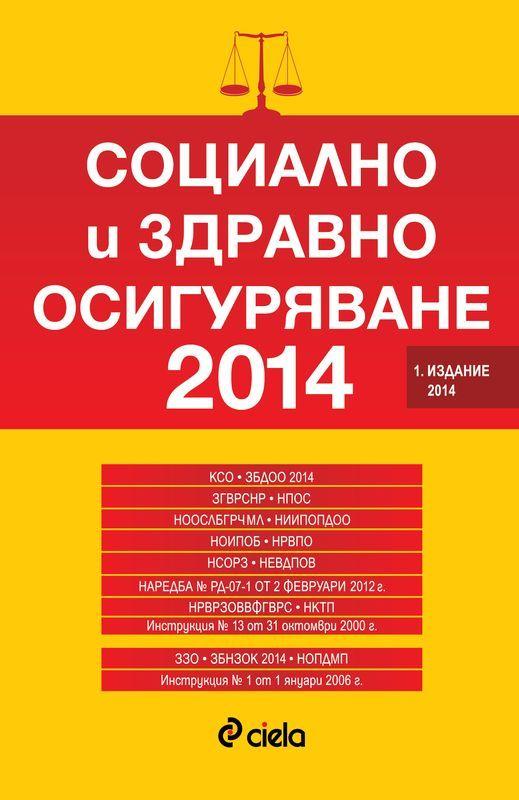 Социално и здравно осигуряване 2014 - 1