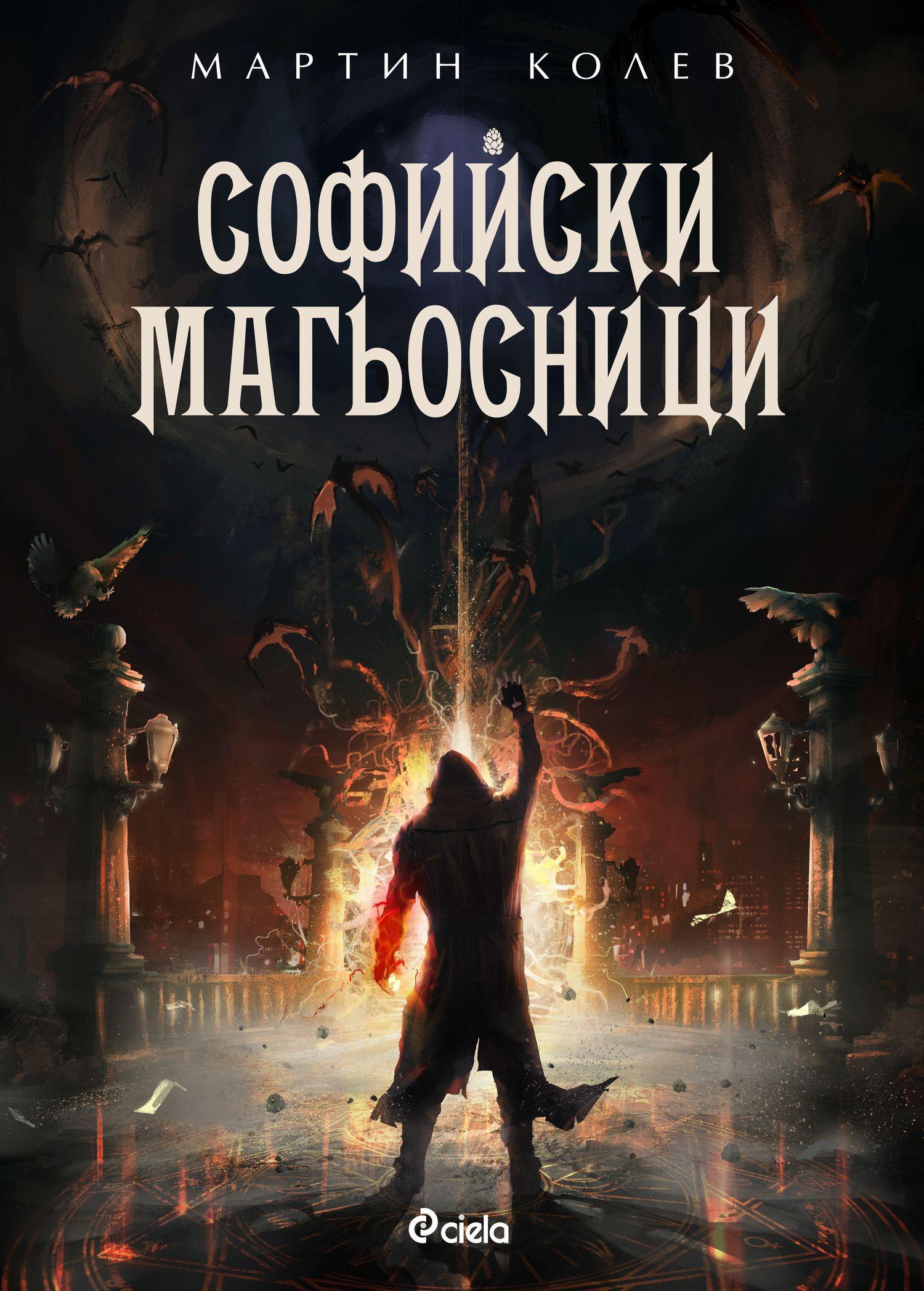 Софийски магьосници - 1