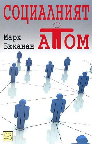Социалният атом - 1