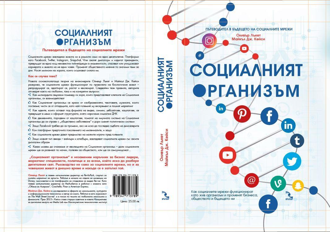 Социалният организъм - 2