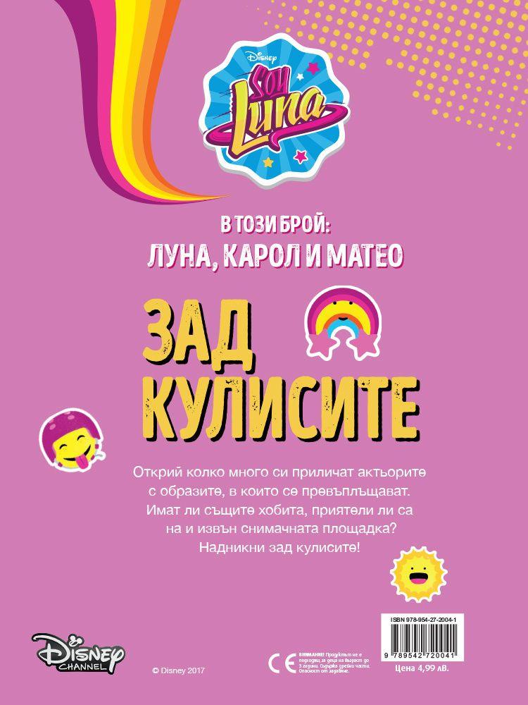 Soy Luna: Зад кулисите 1 - 2