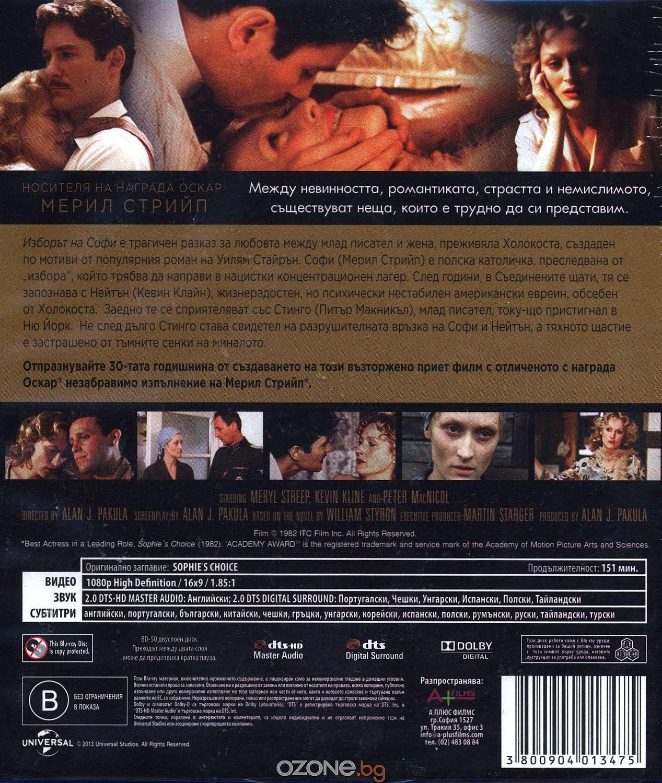 Изборът на Софи (Blu-Ray) - 2