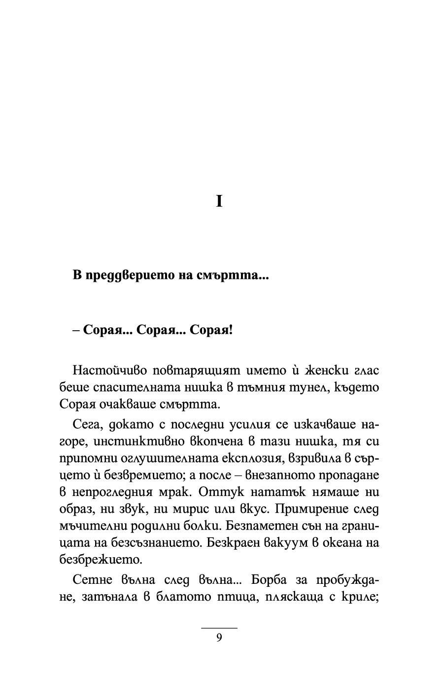 Сорая - 2