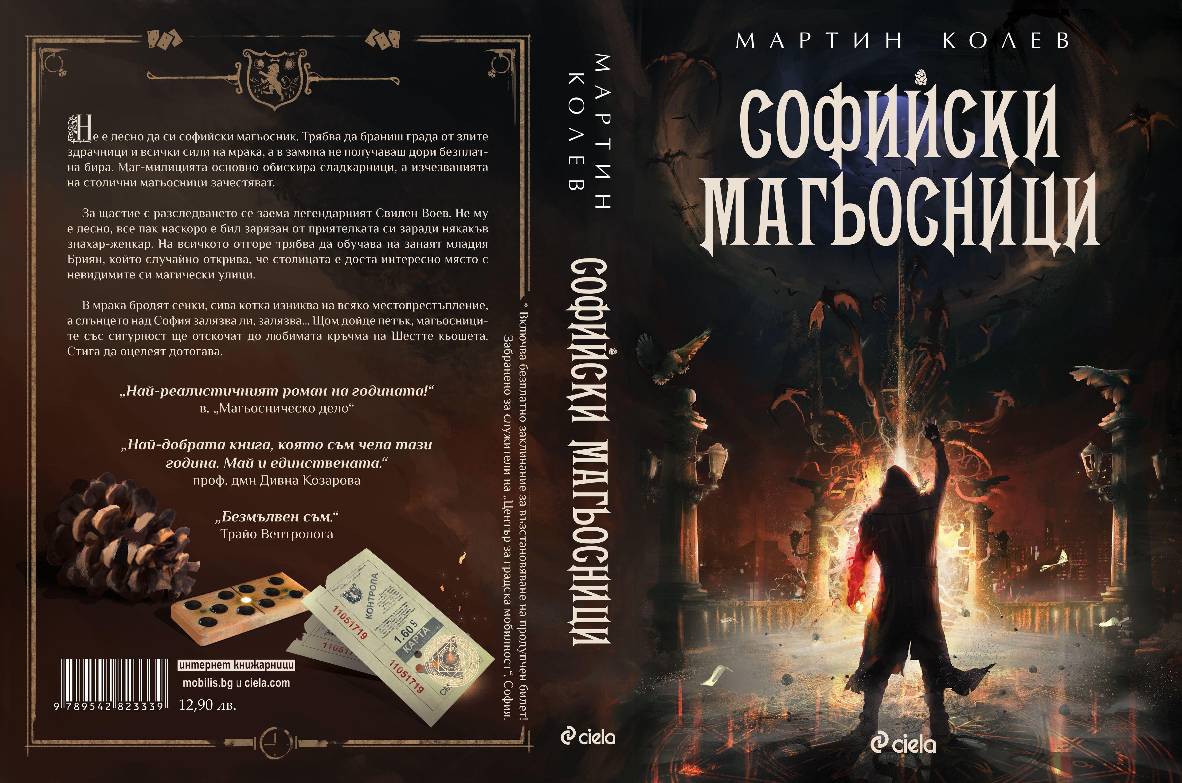 Софийски магьосници - 2