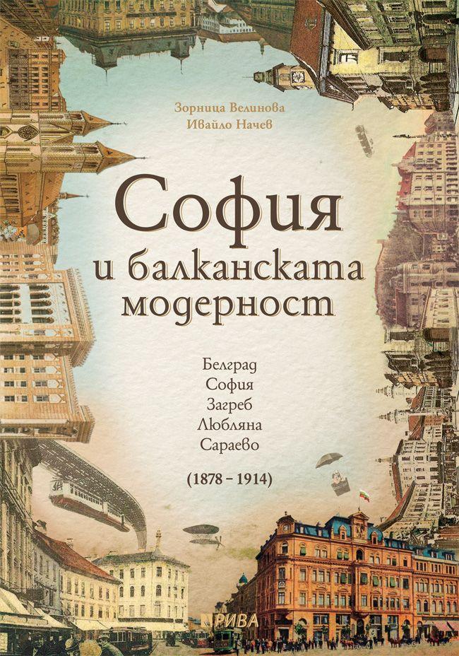 sofiya-i-balkanskata-modernost - 1
