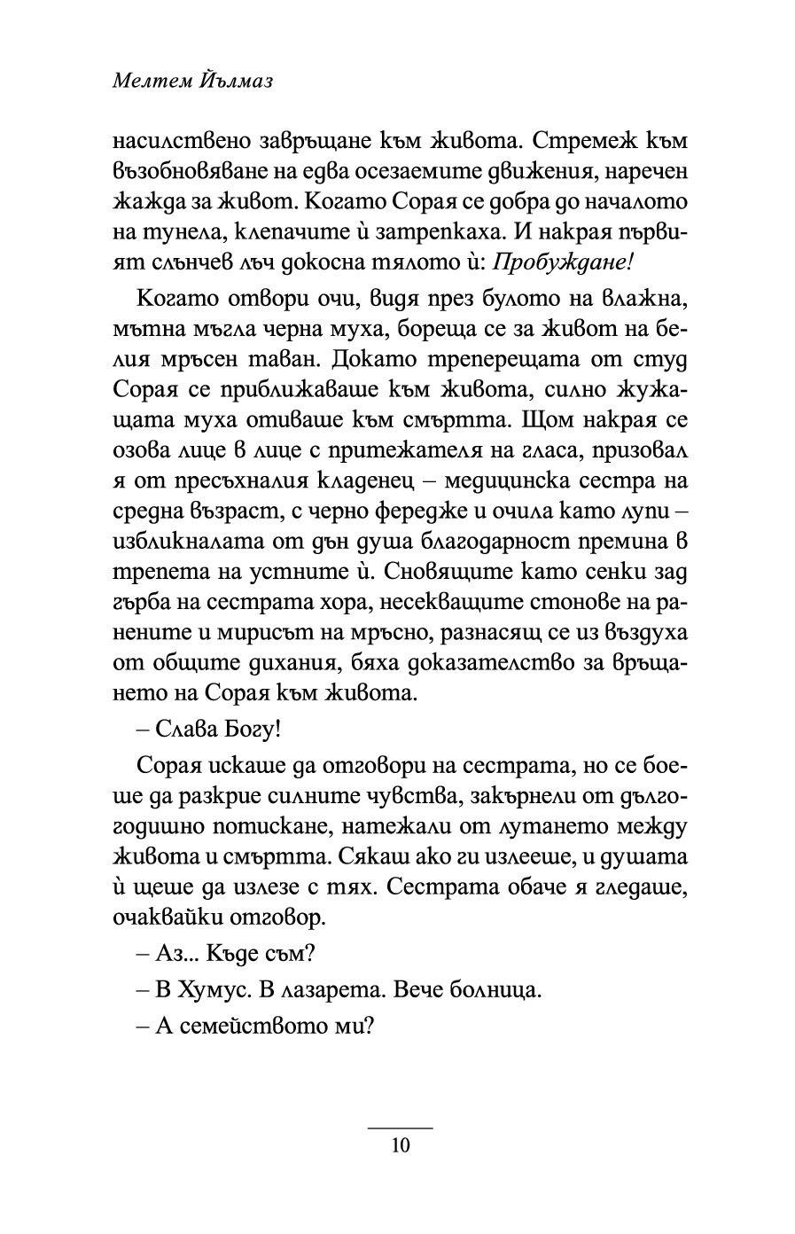 Сорая - 3