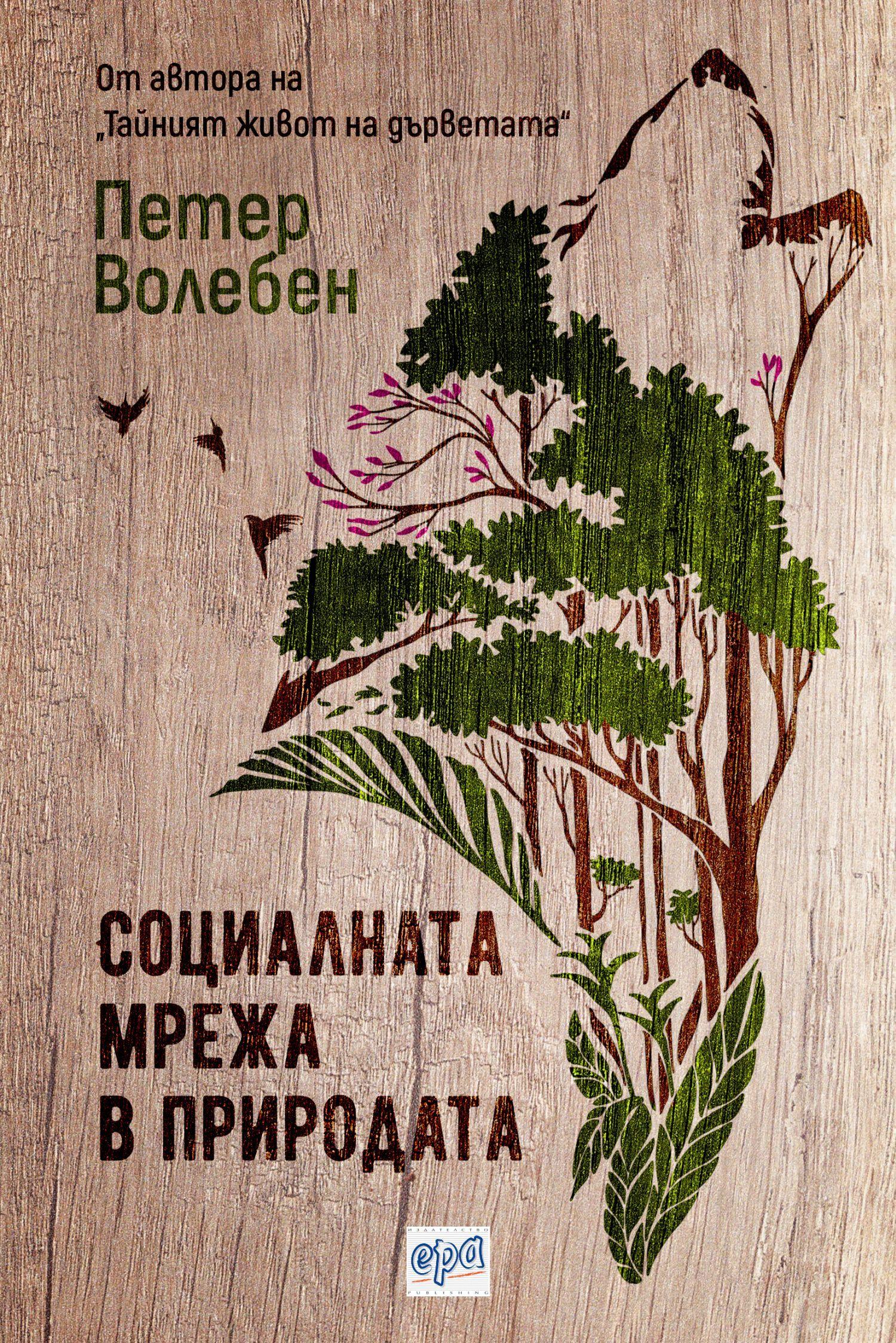 socialnata-mrezha-v-prirodata - 1