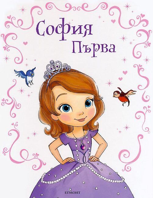 София Първа - 1