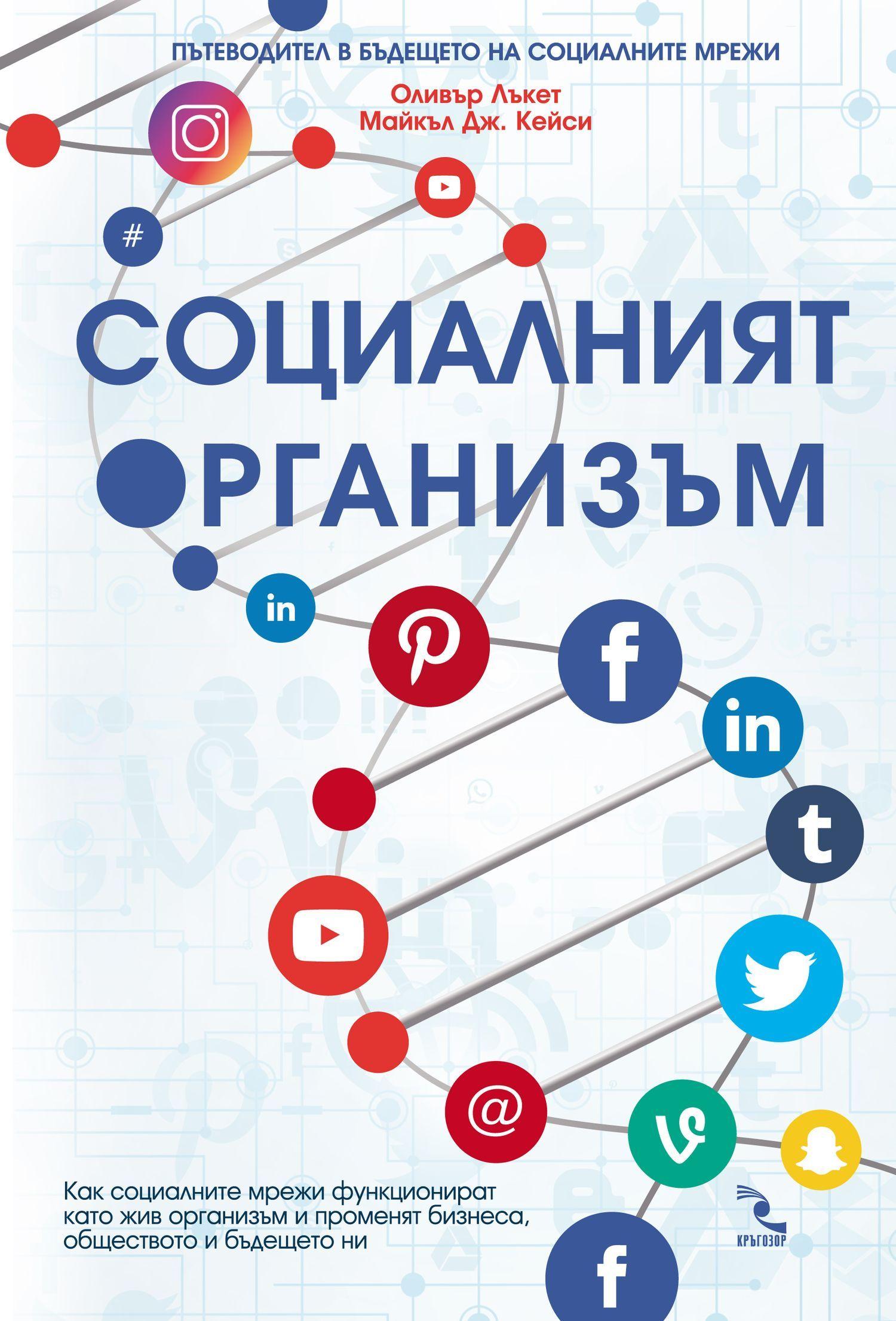 Социалният организъм - 1