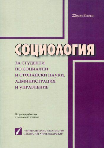 Социология - 1