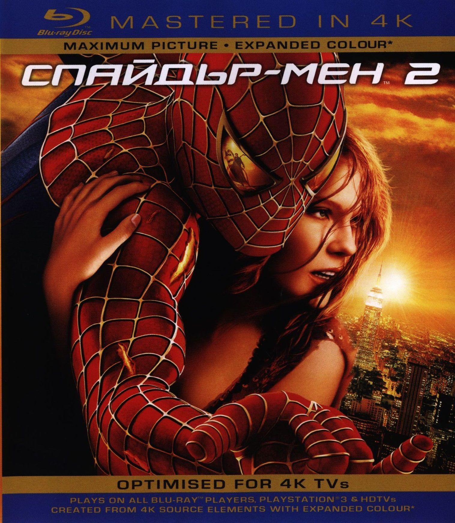 Спайдър-мен 2 (Blu-Ray) - 1