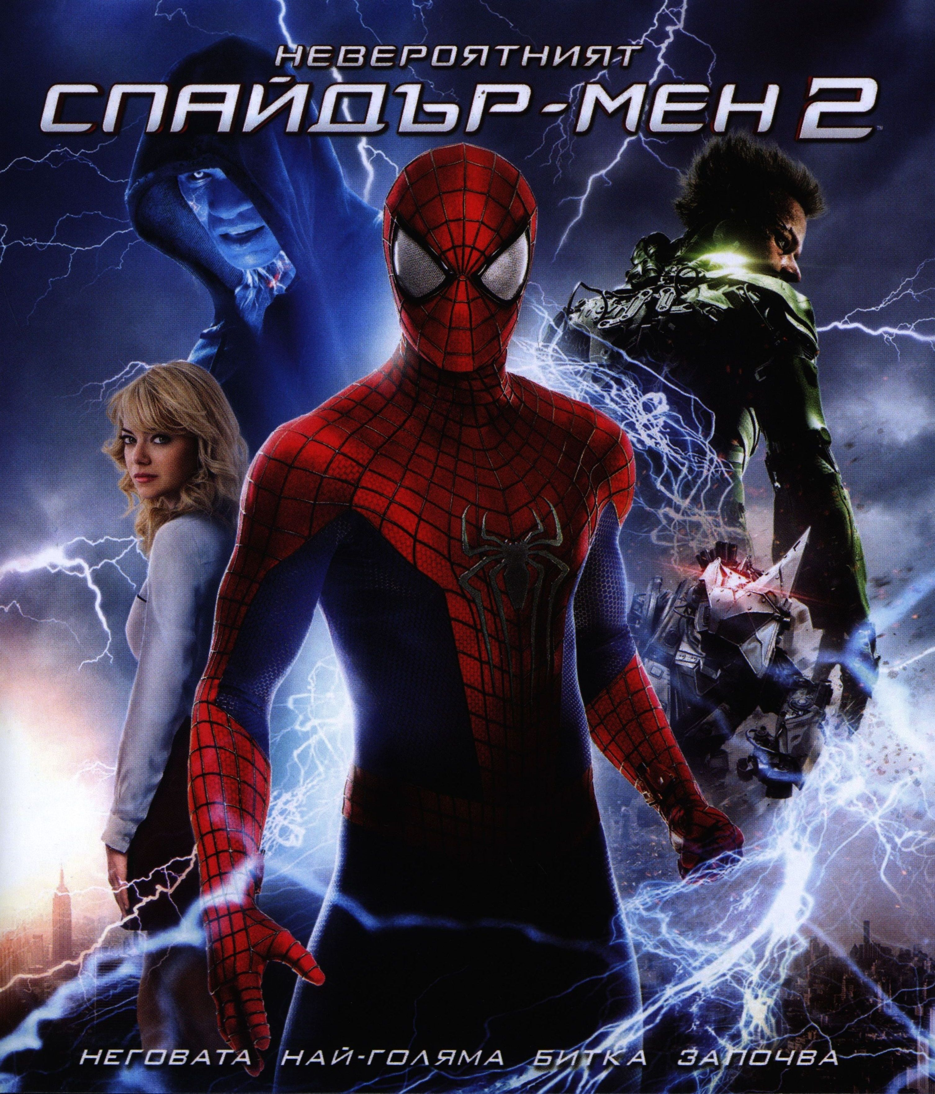 Невероятният Спайдър-мен 2 (Blu-Ray) - 1