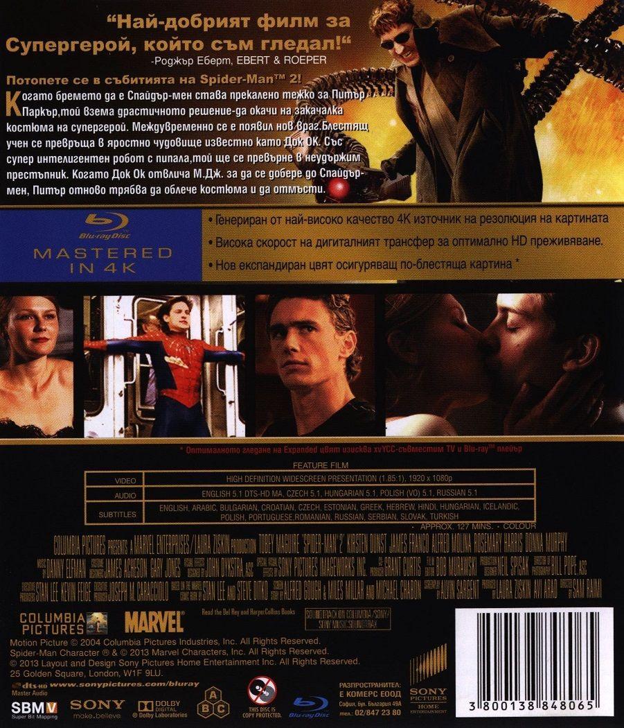 Спайдър-мен 2 (Blu-Ray) - 2