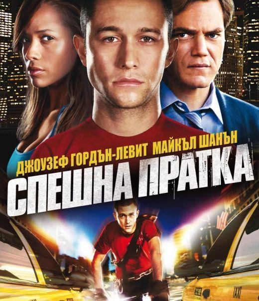 Спешна пратка (Blu-Ray) - 1