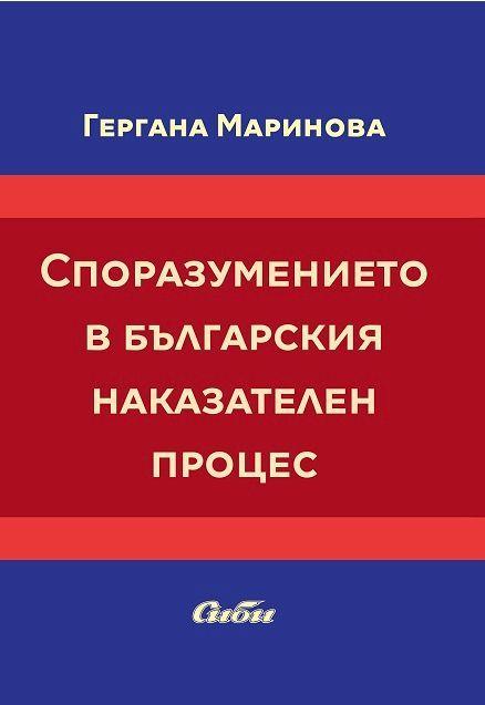Споразумението в българския наказателен процес - 1