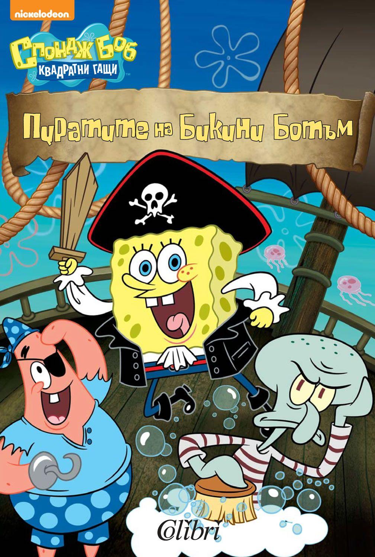 Спондж Боб Квадратни гащи: Пиратите на Бикини Ботъм - 1