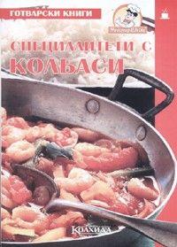 Специалитети с колбаси - 1