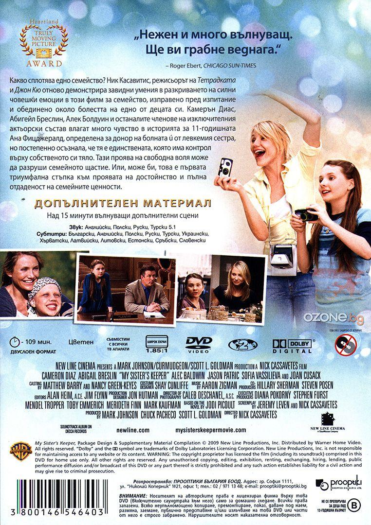 Споделен живот (DVD) - 2