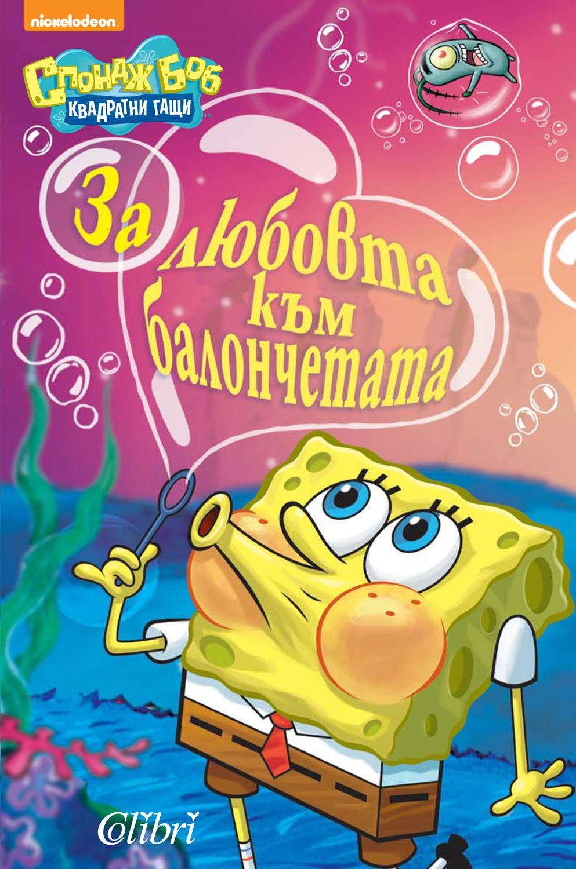 Спондж Боб Квадратни гащи: За любовта към балончетата - 1