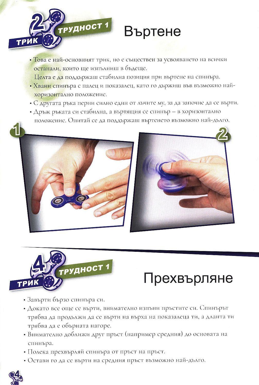 spinner-power-nay-dobrite-spinar-trikove-30-karti-za-igra-4 - 5