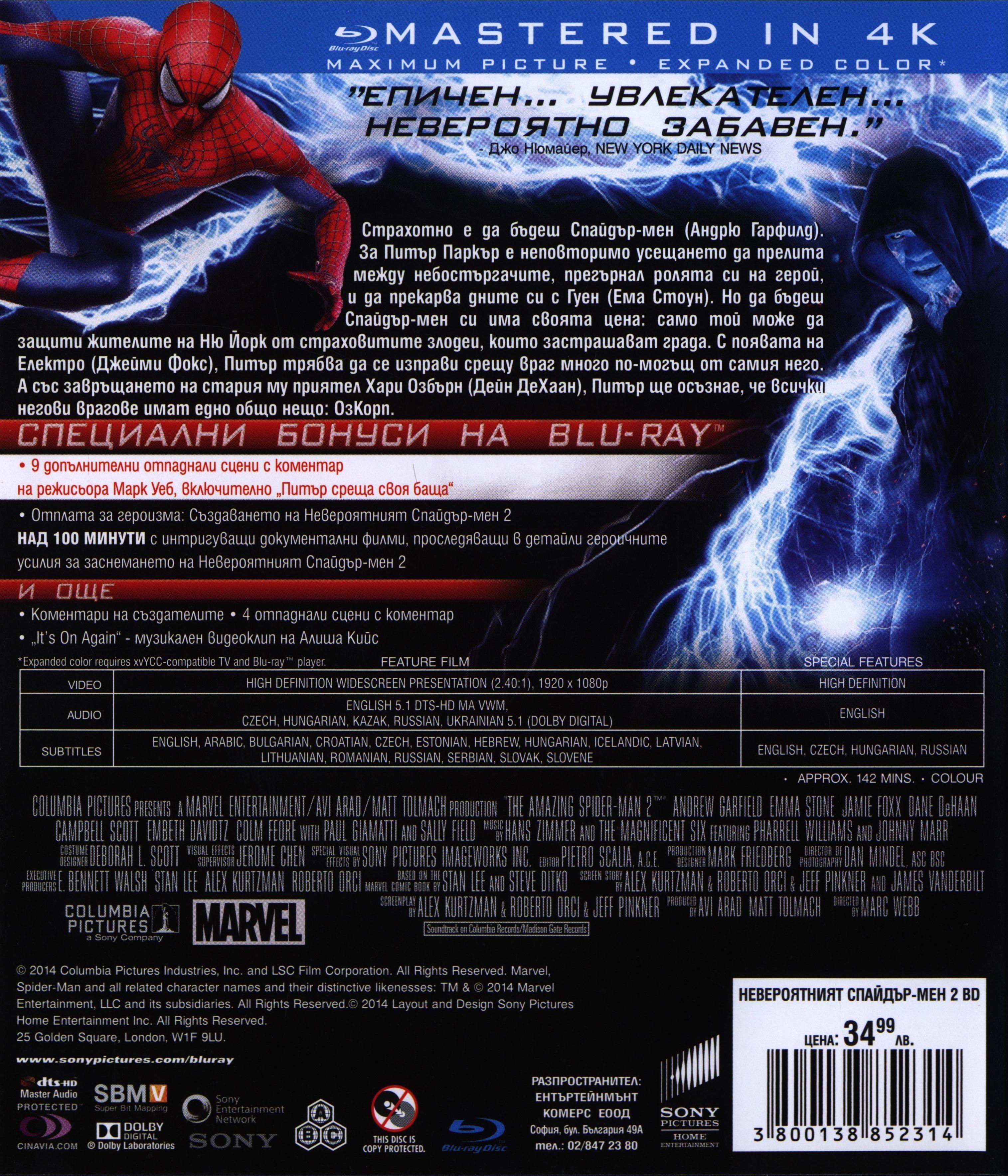 Невероятният Спайдър-мен 2 (Blu-Ray) - 3