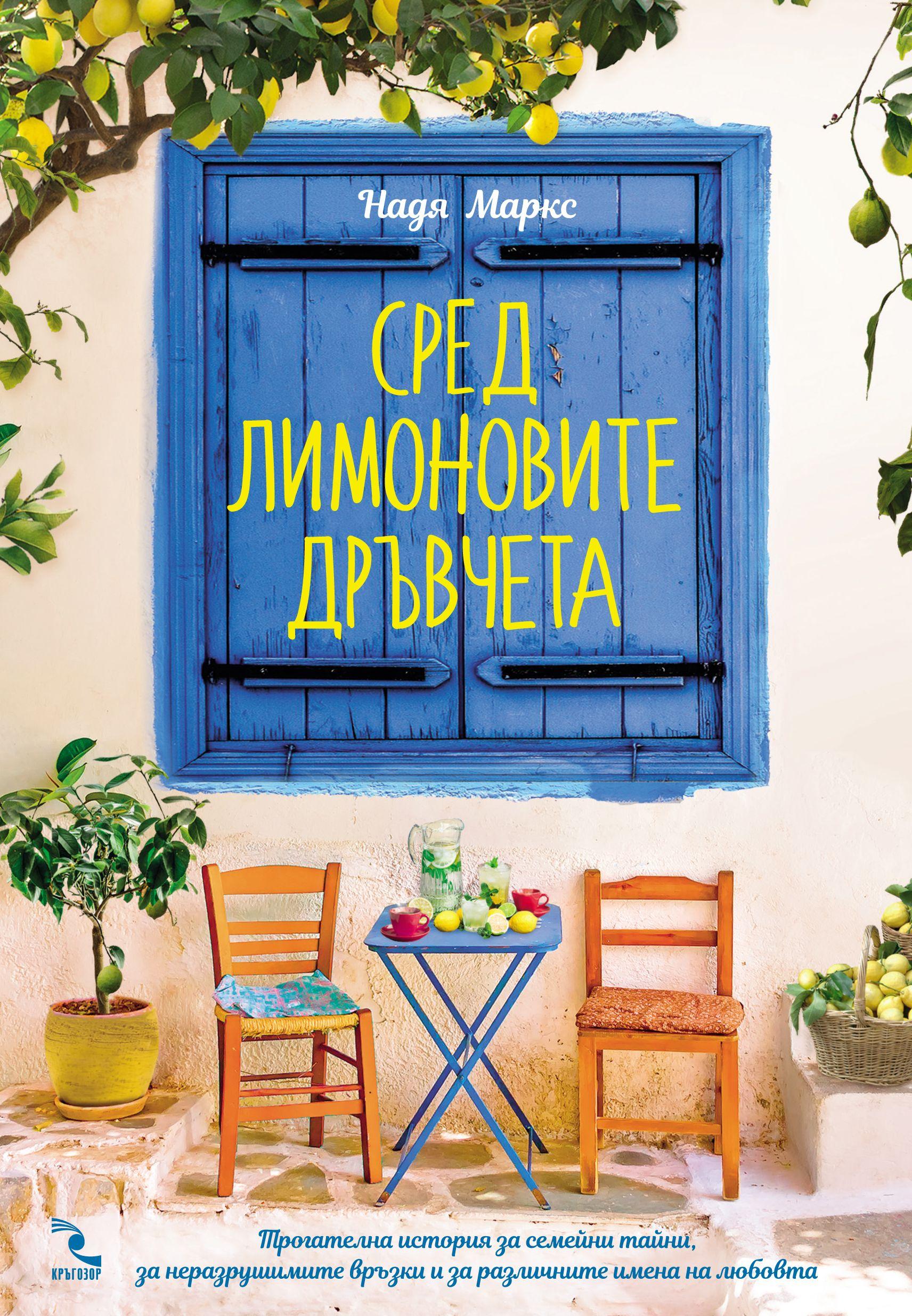 sred-limonenite-darveta - 1