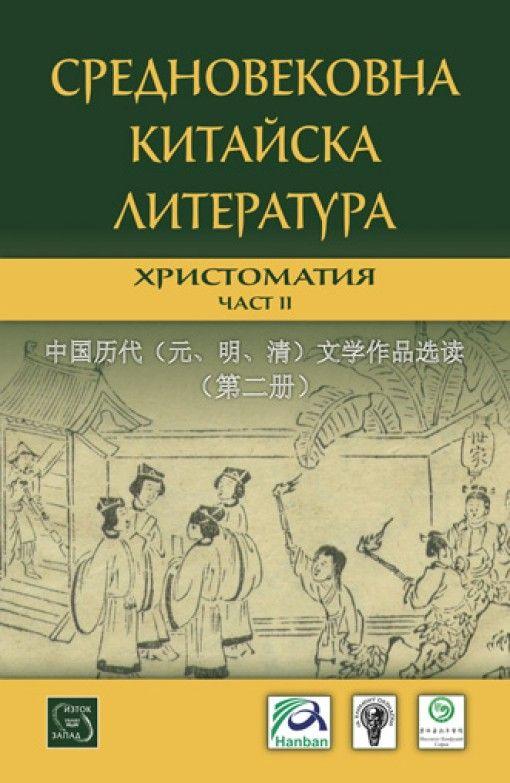 Средновековна китайска литература. Христоматия. Част II - 1