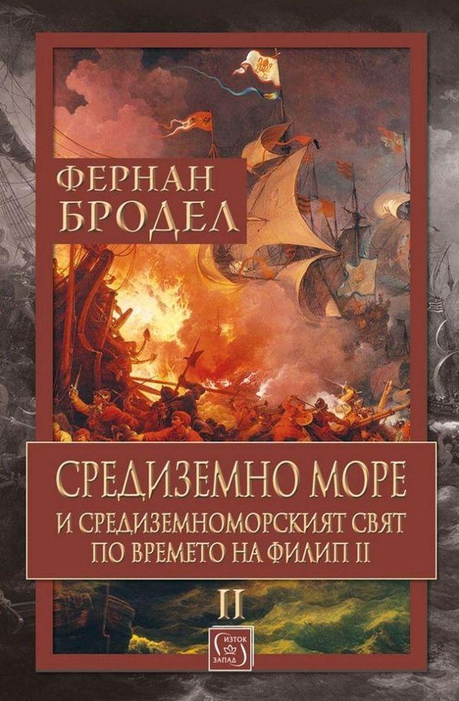 Средиземно море и Средиземноморският свят по времето на Филип II – том 2 - 1