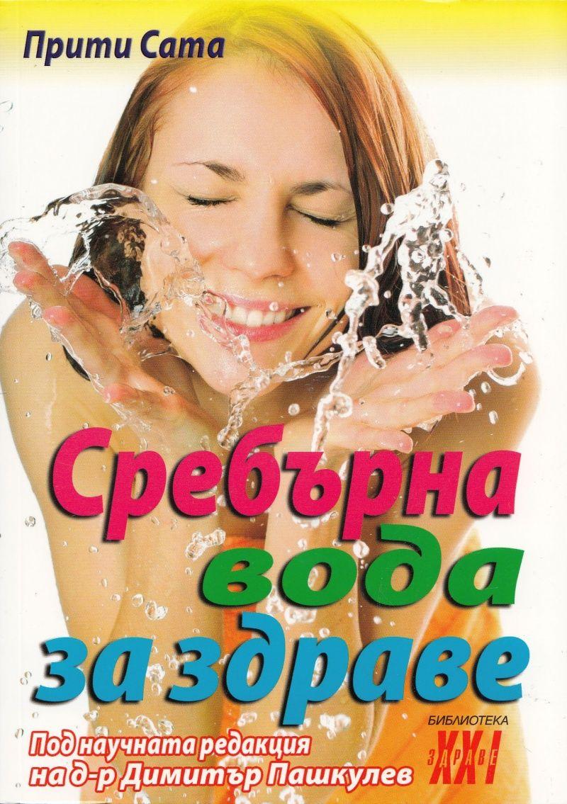 Сребърна вода за здраве - 1