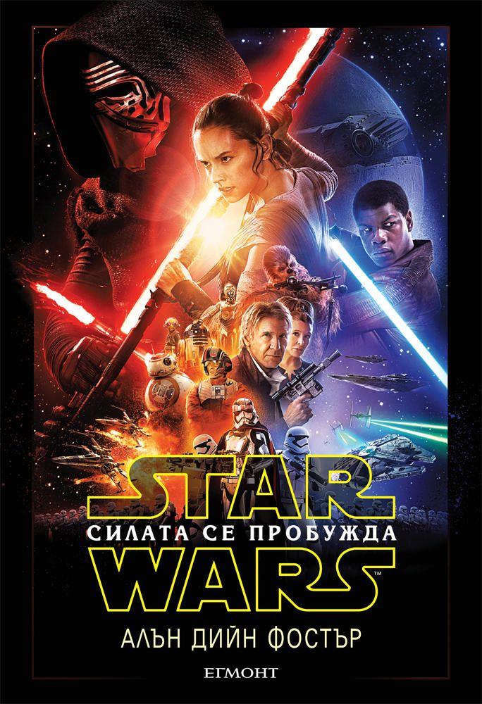 Star Wars: Силата се пробужда - 1