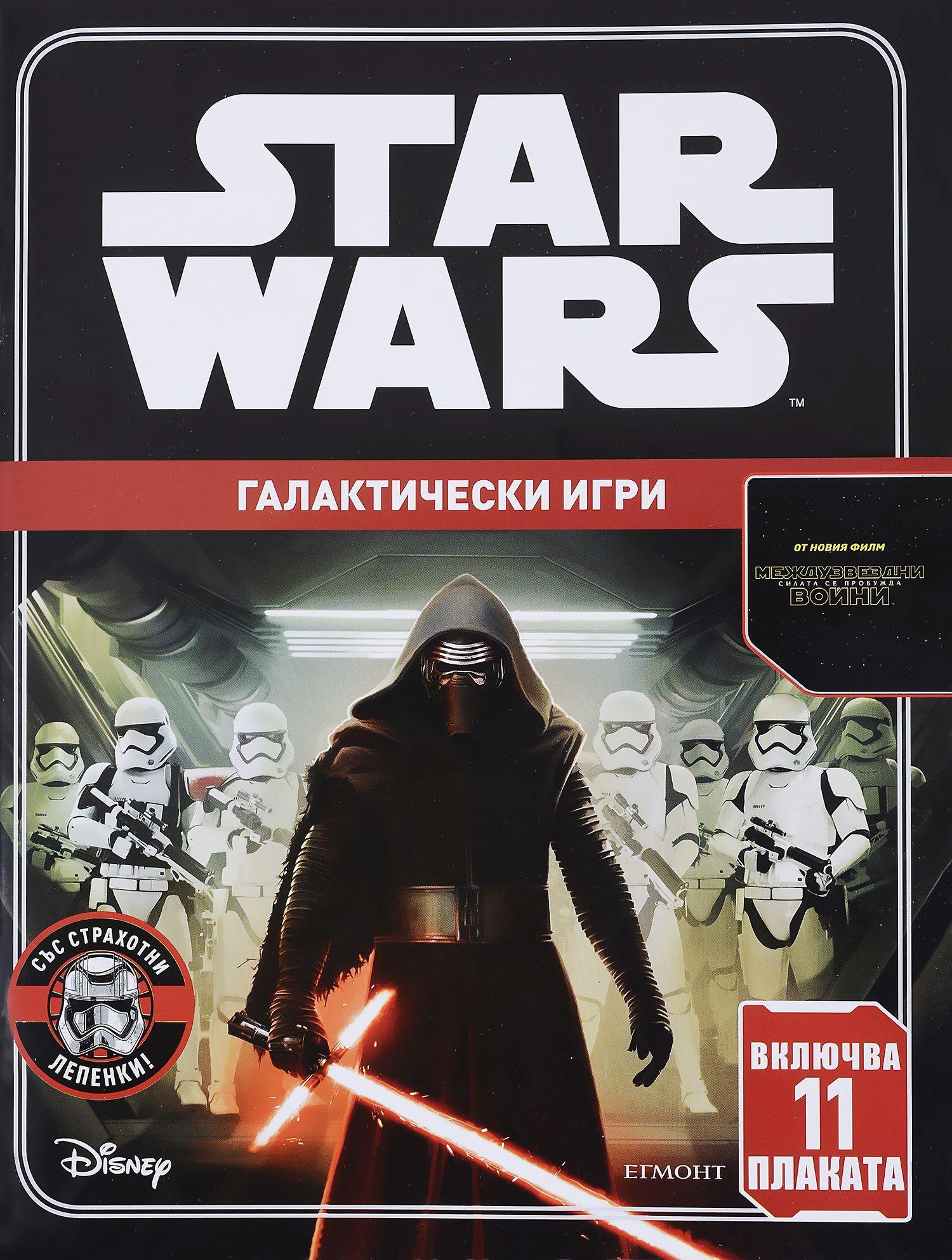 Star Wars: Галактически игри (с лепенки + плакати) - 1