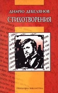 Стихотворения от Димчо Дебелянов - 1