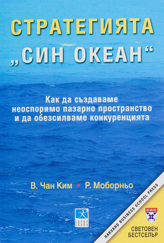 """Стратегията """"Син океан"""" - 1"""