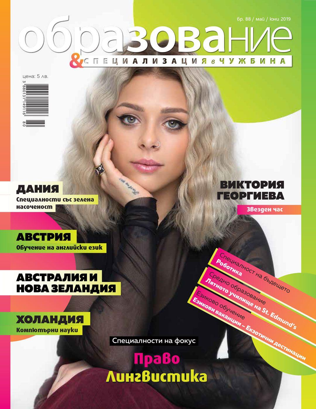 Образование и специализация в чужбина – брой 88 (май/юни 2019) - 1