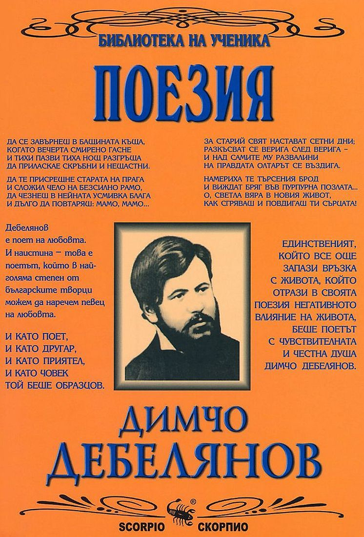 Поезия от Димчо Дебелянов (Скорпио) - 1