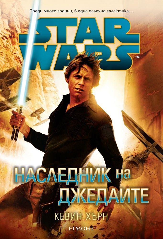 Star Wars: Наследник на джедаите - 1
