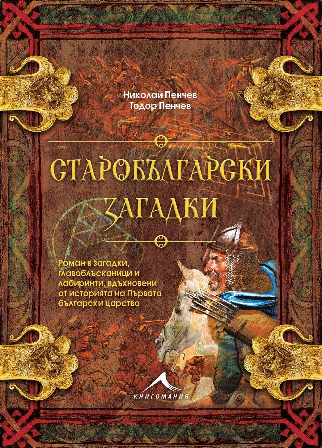 starobalgarski-zagadki-knigomantiya-tvardi-koritsi - 1