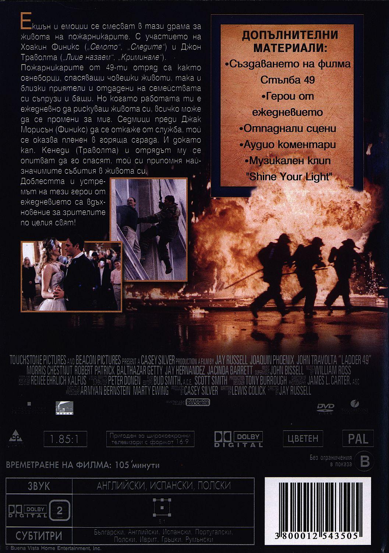 Стълба 49 (DVD) - 2