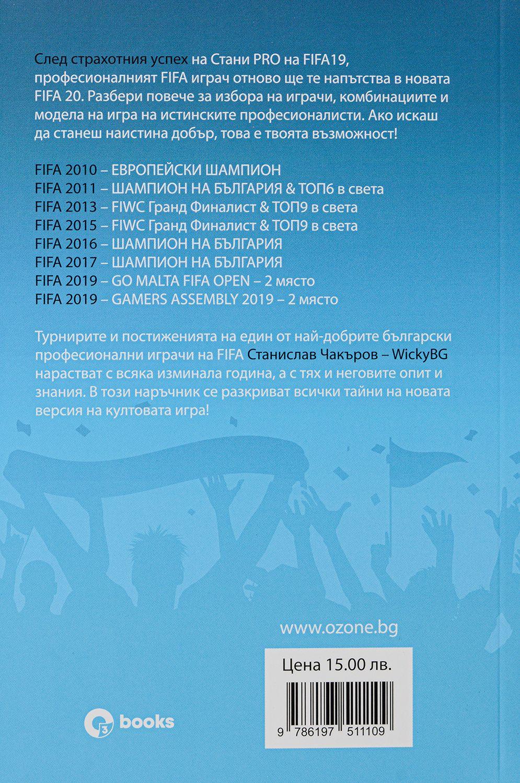 Стани Pro на FIFA20 - 2