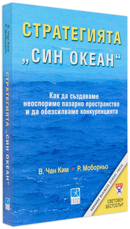 """Стратегията """"Син океан""""-2 - 3"""