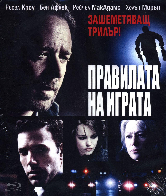 Правилата на играта (Blu-Ray) - 1