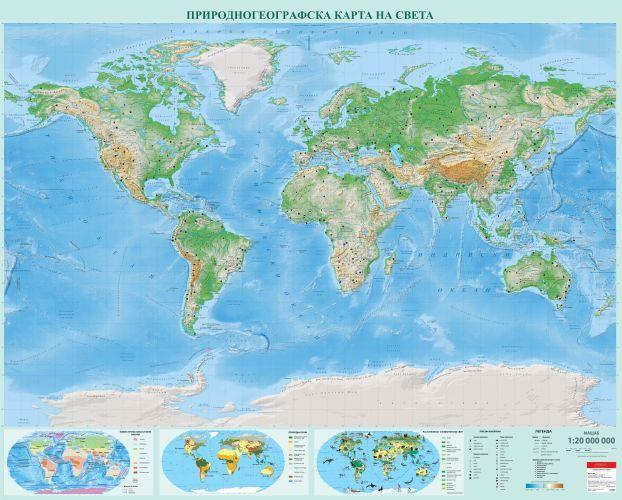 Stenna Fizikogeografska Karta Na Sveta 1 20 000 000 Ozone Bg