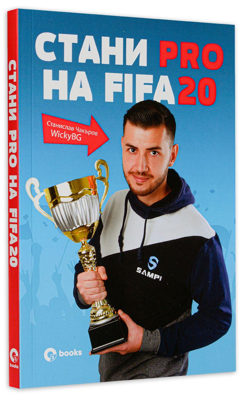 Стани Pro на FIFA20 - 3