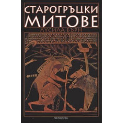 Старогръцки митове - 1