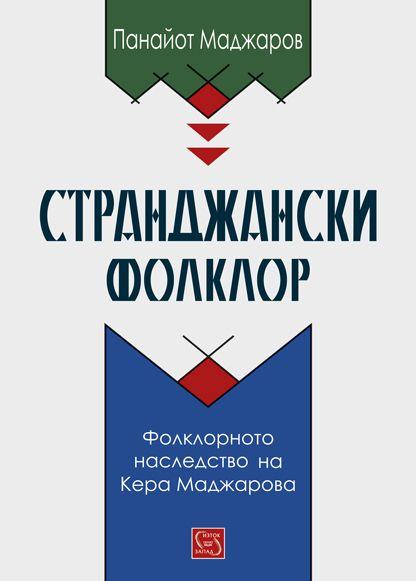strandzhanski-folklor-folklornoto-nasledstvo-na-kera-madzharova-tvardi-koritsi - 1