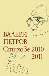 Стихове 2010-2011 - 1