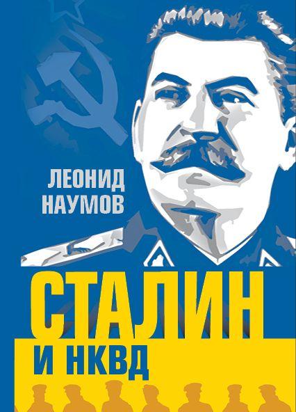 stalin-i-nkvd - 1