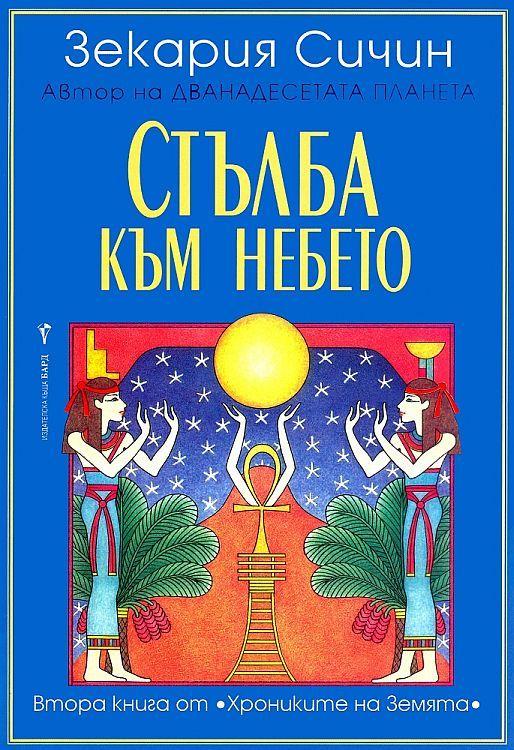 stalba-kam-nebeto-hroniki-na-zemiata-2 - 1