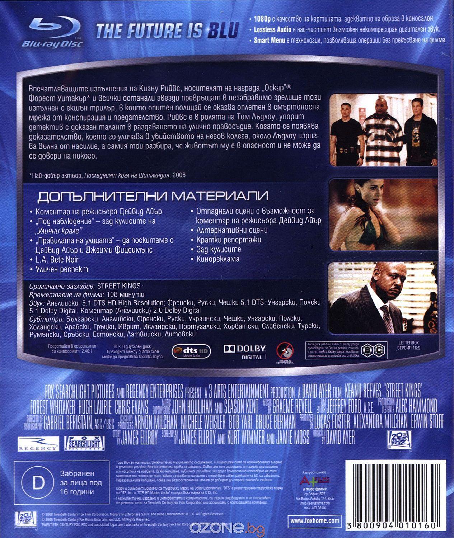 Улични крале (Blu-Ray) - 2