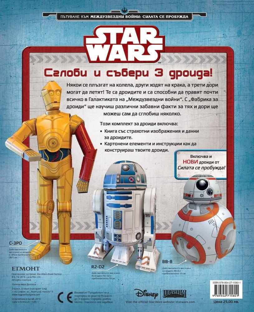Star Wars: Фабрика за дроиди (+ модели) - 2